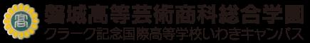 磐城高等芸術商科総合学園